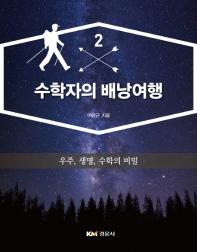 수학자의 배낭여행. 2: 우주, 생명, 수학의 비밀