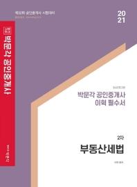 합격기준 박문각 부동산세법 이혁 필수서(공인중개사 2차)(2021)