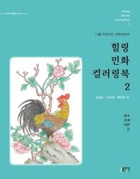 나를 치유하는 아트테라피 힐링 민화 컬러링북. 2: 장수, 부귀, 다산 편