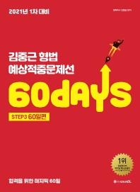 ACL 김중근 형법 예상적중문제선 60days(1차 대비)(2021)