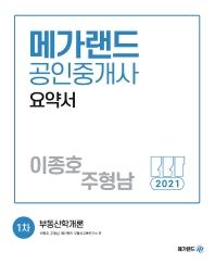 부동산학개론 요약서(공인중개사 1차)(2021)
