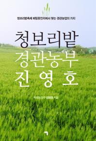 청보리밭 경관농부 진영호