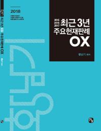 최근 3년 주요헌재판례 OX(2018)