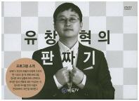 유창혁의 판짜기 DVD 세트
