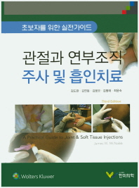 관절과 연부조직 주사 및 흡인치료