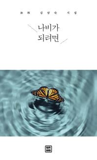 나비가 되려면