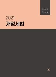 개정세법(2021)