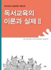 독서교육의 이론과 실제. 2(2018)