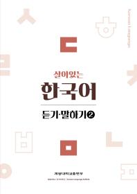 살아있는 한국어: 듣기 말하기. 2