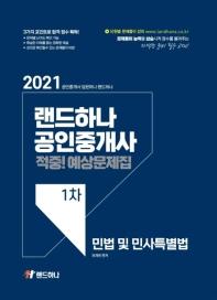 2021 랜드하나 공인중개사 적중! 예상문제집 1차 민법 및 민사특별법