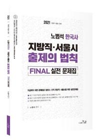 노범석 한국사 지방직 서울시 출제의 법칙 Final 실전 문제집(2021)
