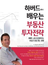 하버드에서 배우는 부동산 투자전략