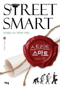 스트리트 스마트(Street Smart)