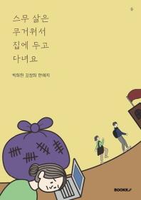 스무 살은 무거워서 집에 두고 다녀요 (컬러판) : '가천 인문 책 프로젝트' 시리즈 2