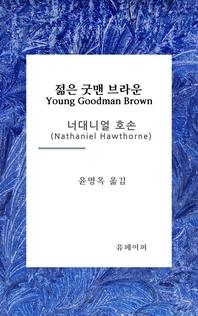 젊은 굿맨 브라운