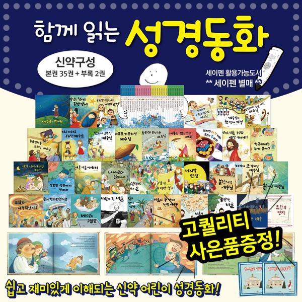 [상품권증정][비전코람데오] 함께읽는성경동화 신약동화 (전 37권) | 세이펜활용가능도서 | 어린이성경 |