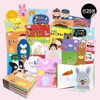 [한국헤밍웨이]올망졸망 아기그림책 (전20권+CD2장)