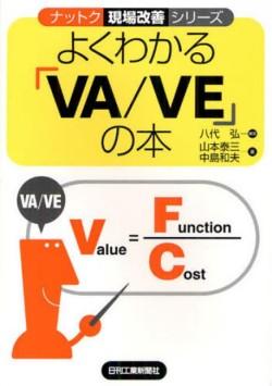 よくわかる「VA/VE」の本