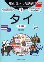 旅の指さし會話帳 1