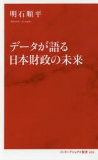 デ-タが語る日本財政の未來