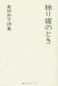獨り寢のとき 奧田和子詩集