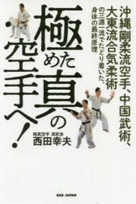 極めた眞の空手へ! 沖繩剛柔流空手,中國武術,大東流合氣柔術の三源一流でたどり着いた,身體の最終原理