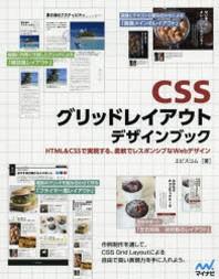 CSSグリッドレイアウトデザインブック HTML & CSSで實現する,柔軟でレスポンシブなWEBデザイン