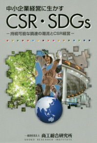 中小企業經營に生かすCSR.SDGS 持續可能な調達の潮流とCSR經營