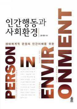 인간행동과 사회환경