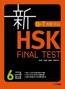 신 HSK FINAL TEST 6급