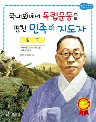 김구: 국내외에서 독립운동을 펼친 민족의 지도자