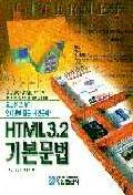 HTML 3.2 기본문법