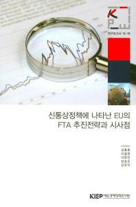 신통상정책에 나타난 EU의 FTA 추진전략과 시사점