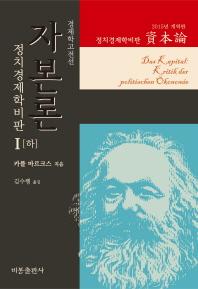 자본론. 1(하)(2015년 개역판)