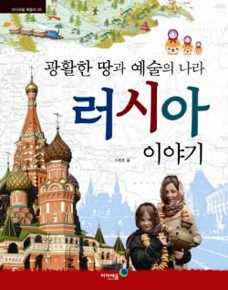 광활한 땅과 예술의 나라 러시아 이야기