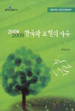 한국과 표현의 자유(2008 2009)