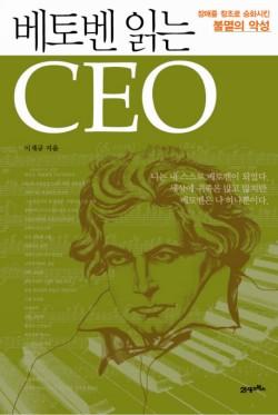 베토벤 읽는 CEO