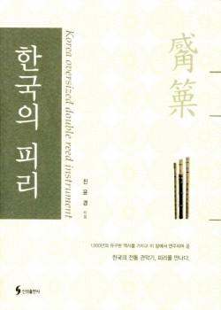 한국의 피리