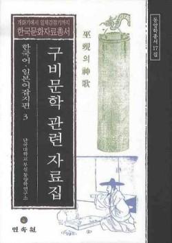 구비문학 관련 자료집: 한국어 일본어 잡지편. 3
