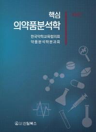 의약품분석학