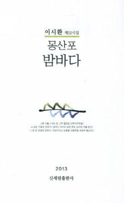 몽산포 밤바다