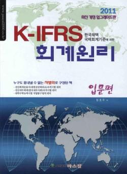 K IFRS 회계원리: 입문편(2011)