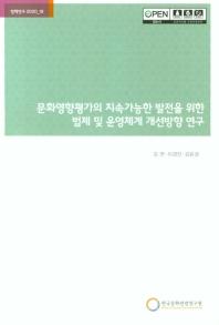 문화영향평가의 지속가능한 발전을 위한 법제 및 운영체계 개선방향 연구