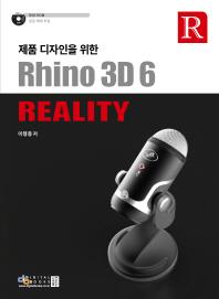 제품 디자인을 위한 Rhino 3D 6 Reality