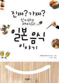 진짜? 가짜? 신기하고 재미있는 일본 음식 이야기