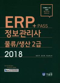 PASS ERP 정보관리사 물류 생산 2급(2018)