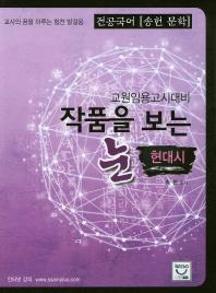 전공국어 송헌 문학 작품을 보는 눈: 현대시