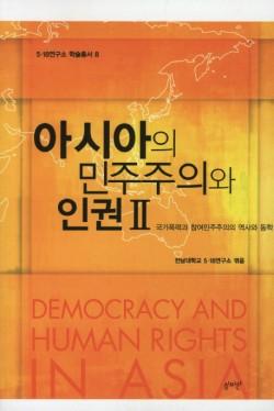 아시아의 민주주의와 인권. 2