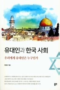 유대인과 한국 사회