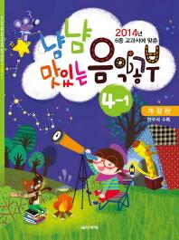 2014년 6종 교과서에 맞춘 냠냠 맛있는 음악공부 4-1(2014)